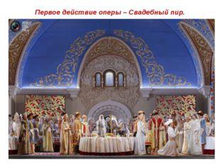 Первое действие оперы – Свадебный пир.