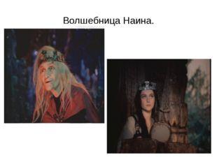 Волшебница Наина.