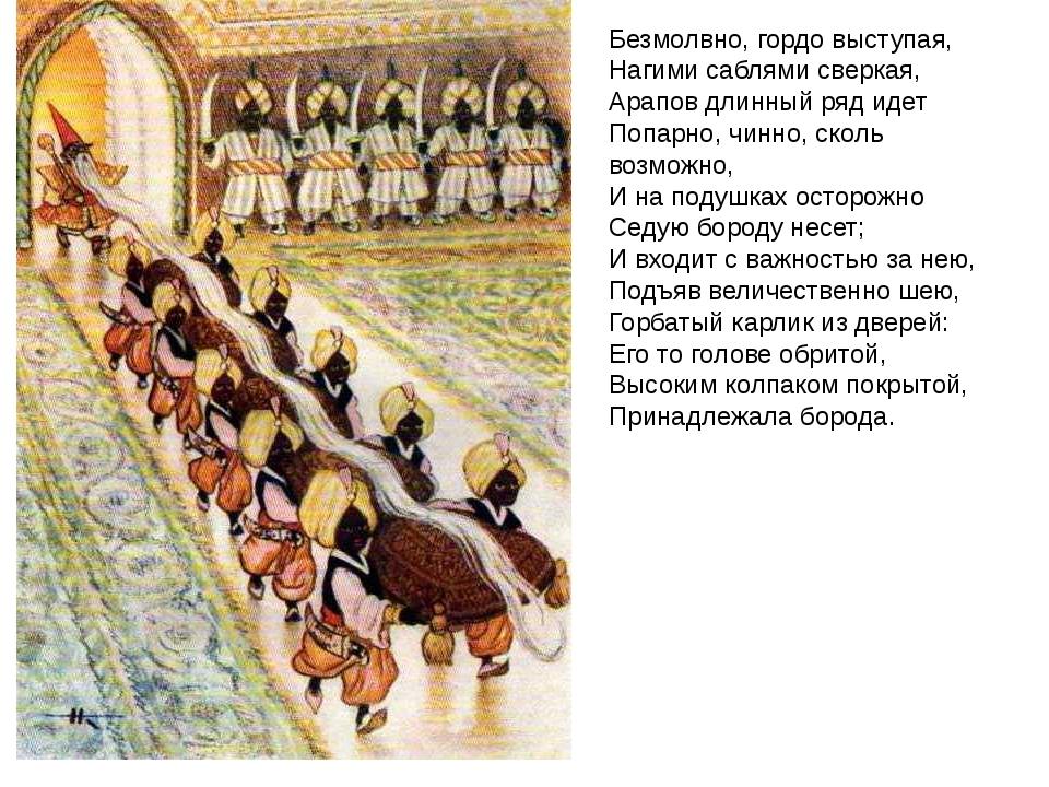 Безмолвно, гордо выступая, Нагими саблями сверкая, Арапов длинный ряд идет По...