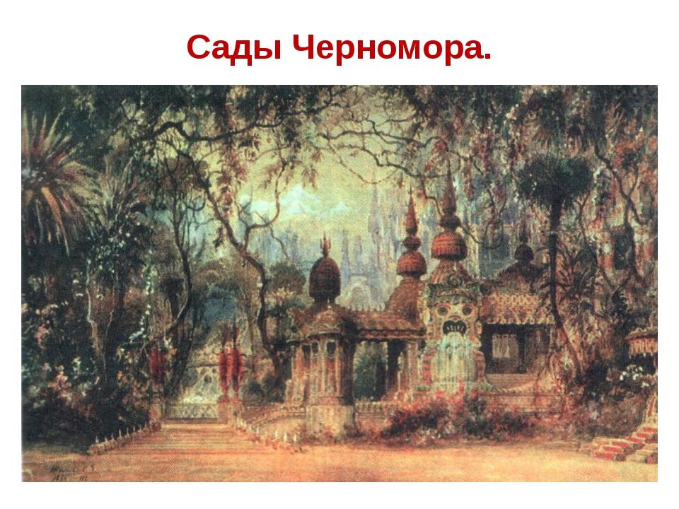 Сады Черномора.