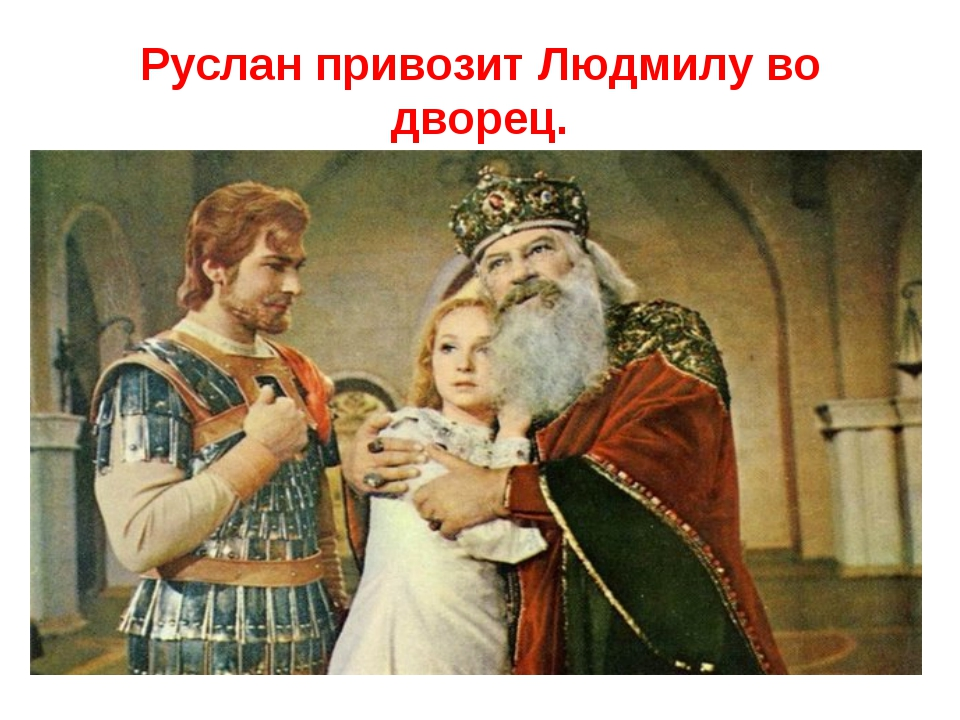 Руслан привозит Людмилу во дворец.