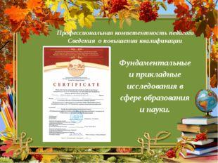 Профессиональная компетентность педагога Сведения о повышении квалификации Фу
