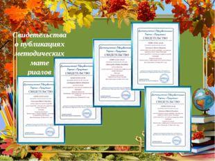 Свидетельства о публикациях методических мате риалов