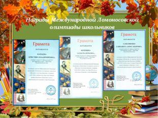 Награды Международной Ломоносовской олимпиады школьников