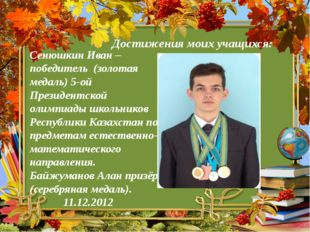 Достижения моих учащихся: Сенюшкин Иван –победитель (золотая медаль) 5-ой Пре