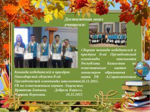 Достижения моих учащихся: Сборная команда победителей и призёров 8-ой Президе