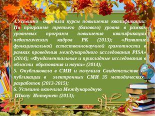 5. Опубликовала в СМИ и получила Свидетельства о публикации в электронных СМИ