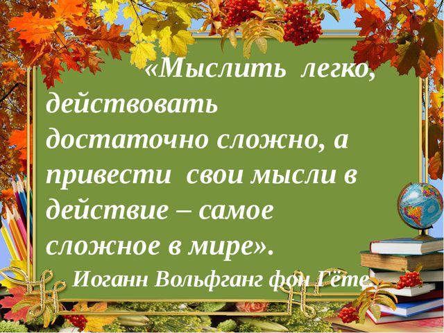 «Мыслить легко, действовать достаточно сложно, а привести свои мысли в дейст...