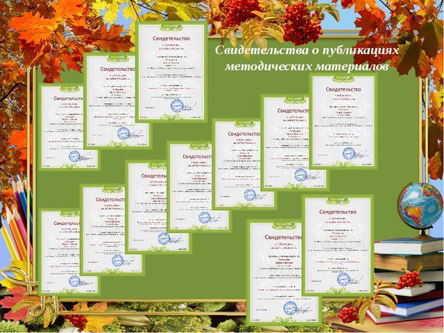 Свидетельства о публикациях методических материалов