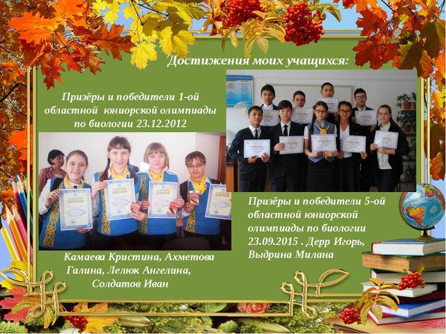 Достижения моих учащихся: Призёры и победители 1-ой областной юниорской олимп...