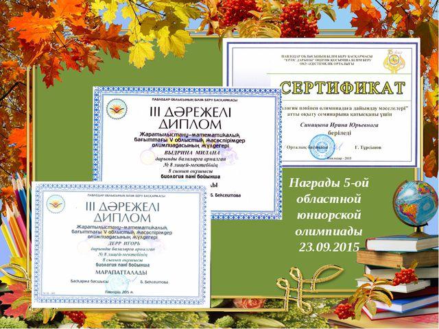 Награды 5-ой областной юниорской олимпиады 23.09.2015