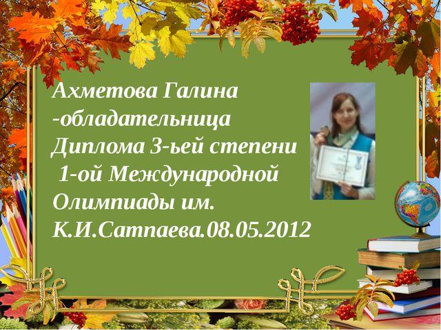 Ахметова Галина -обладательница Диплома 3-ьей степени 1-ой Международной Олим...