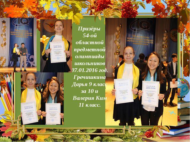 Призёры 54-ой областной предметной олимпиады школьников 07.01.2016 год. Гречи...