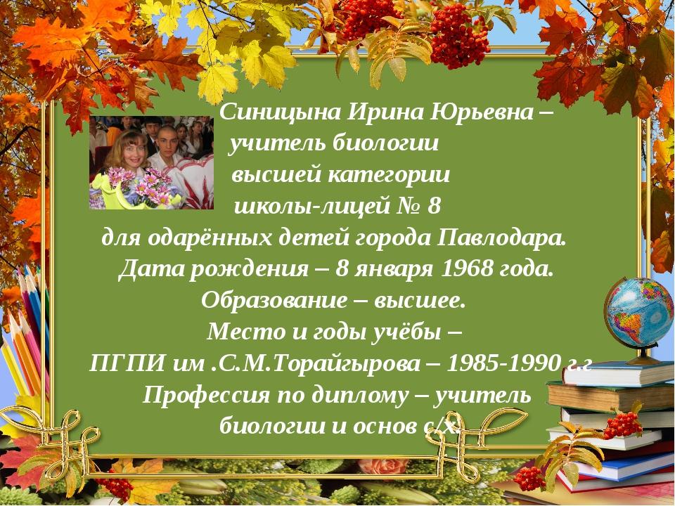 Синицына Ирина Юрьевна – учитель биологии высшей категории школы-лицей № 8 д...