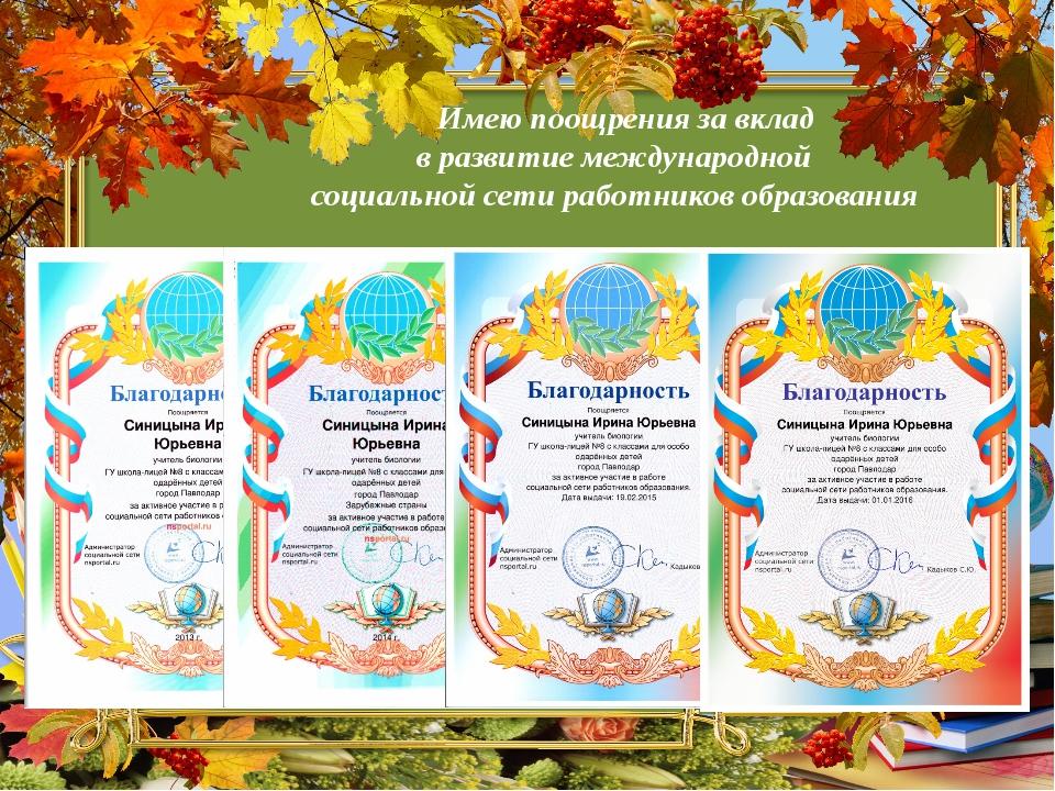 Имею поощрения за вклад в развитие международной социальной сети работников...