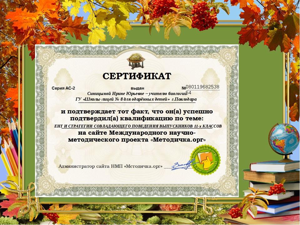 08011968253854 Синицыной Ирине Юрьевне – учителю биологии ГУ «Школы-лицей № 8...