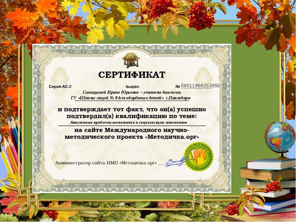 08011968253858 Синицыной Ирине Юрьевне – учителю биологии ГУ «Школы-лицей № 8...