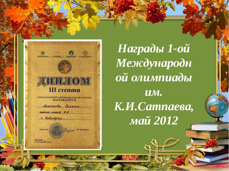 Награды 1-ой Международной олимпиады им. К.И.Сатпаева, май 2012