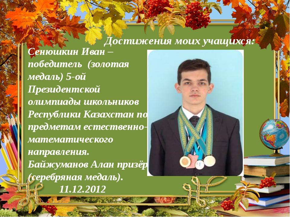 Достижения моих учащихся: Сенюшкин Иван –победитель (золотая медаль) 5-ой Пре...