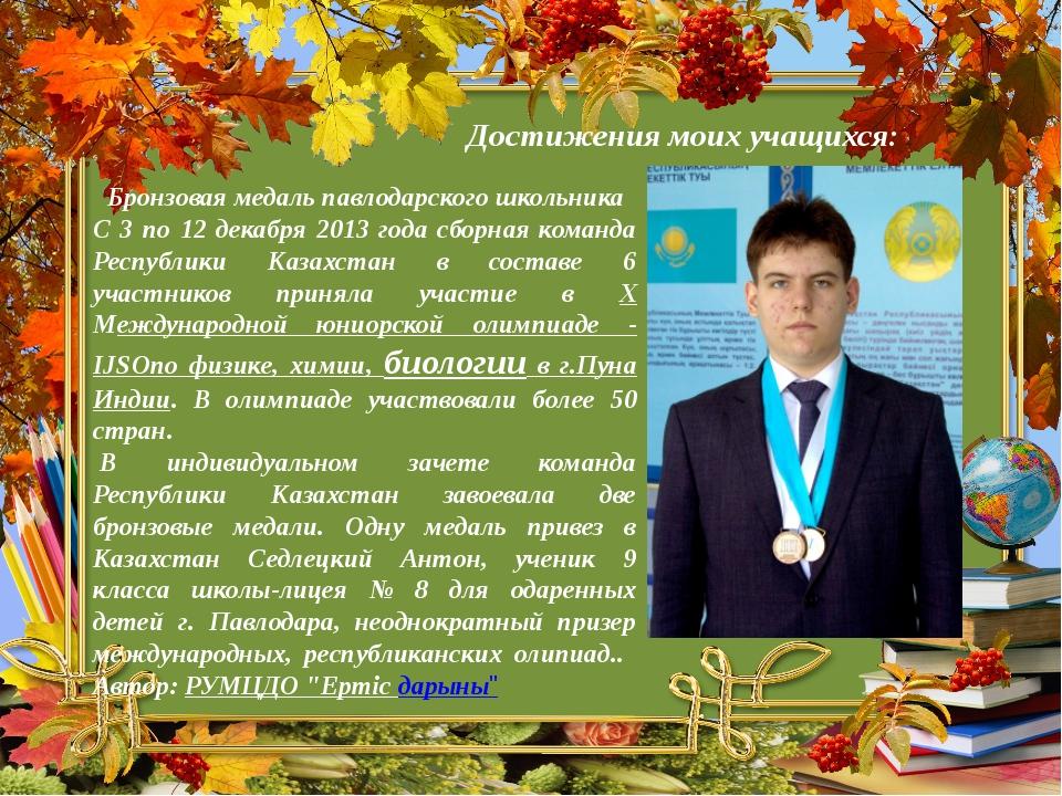 Достижения моих учащихся: Бронзовая медаль павлодарского школьника С 3 по 12...