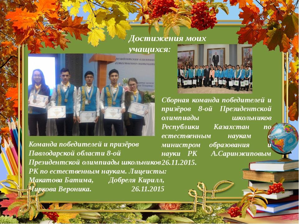 Достижения моих учащихся: Сборная команда победителей и призёров 8-ой Президе...