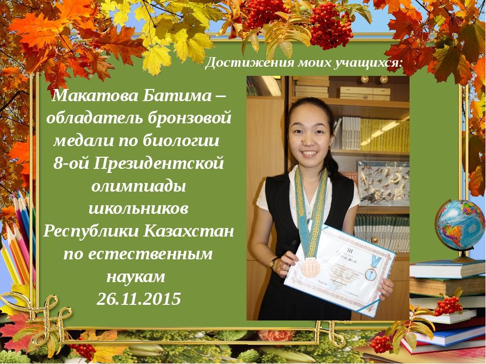 Макатова Батима – обладатель бронзовой медали по биологии 8-ой Президентской...