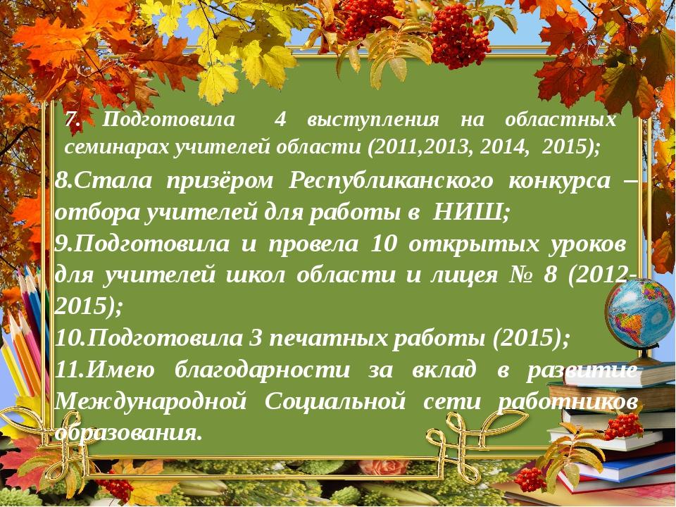 8.Стала призёром Республиканского конкурса – отбора учителей для работы в НИШ...