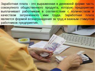Заработная плата - это выраженная в денежной форме часть совокупного обществе