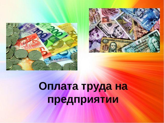 Оплата труда на предприятии