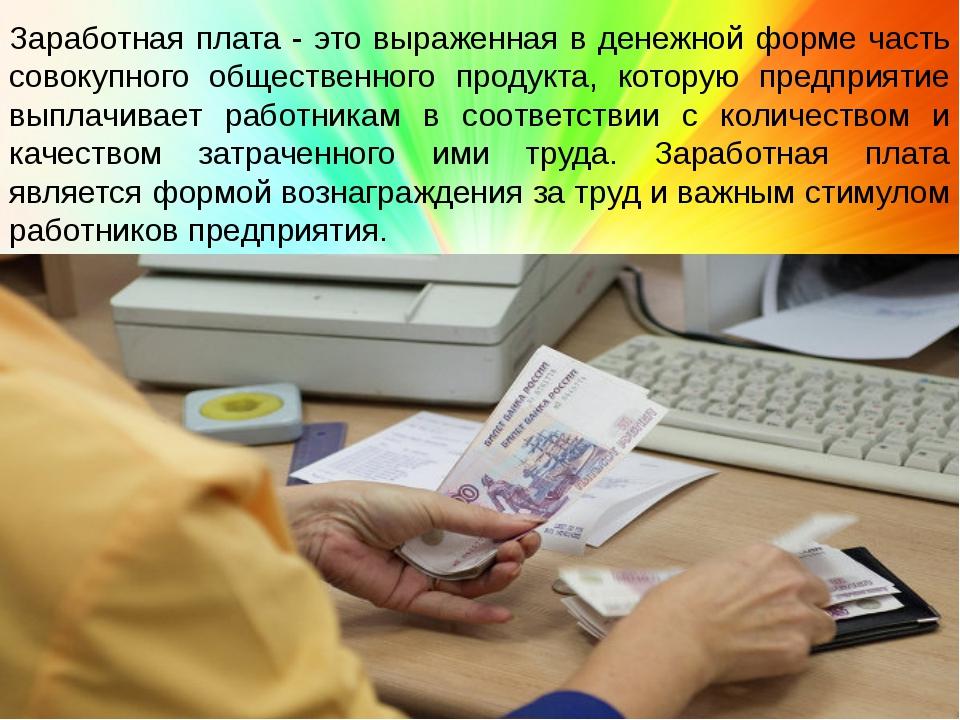 Заработная плата - это выраженная в денежной форме часть совокупного обществе...