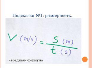 Подсказка №1: размерность. «вредная» формула Многие люди полагают, что они мо