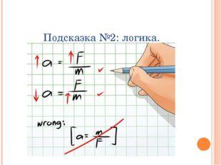 Подсказка №2: логика. Интуитивно вы уже хорошо понимаете этот метод. Теперь п