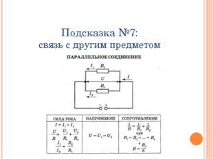 Подсказка №7: связь с другим предметом ЧЕРЧЕНИЕ + ГЕОГРФИЯ: Сила тока– это ре