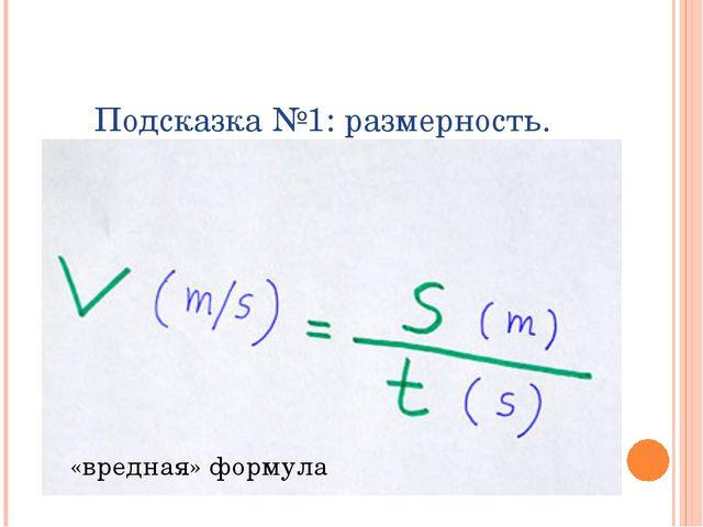 Подсказка №1: размерность. «вредная» формула Многие люди полагают, что они мо...