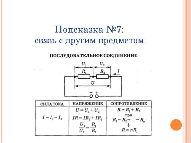 Подсказка №7: связь с другим предметом ЧЕРЧЕНИЕ + ГЕОГРАФИЯ: Сила тока– это р...