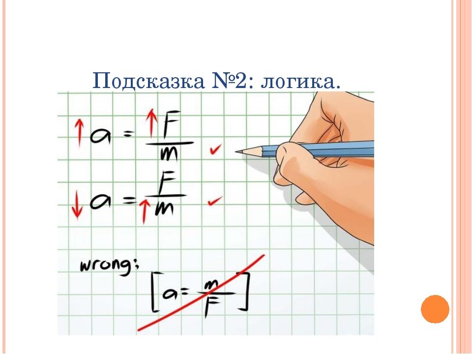 Подсказка №2: логика. Интуитивно вы уже хорошо понимаете этот метод. Теперь п...