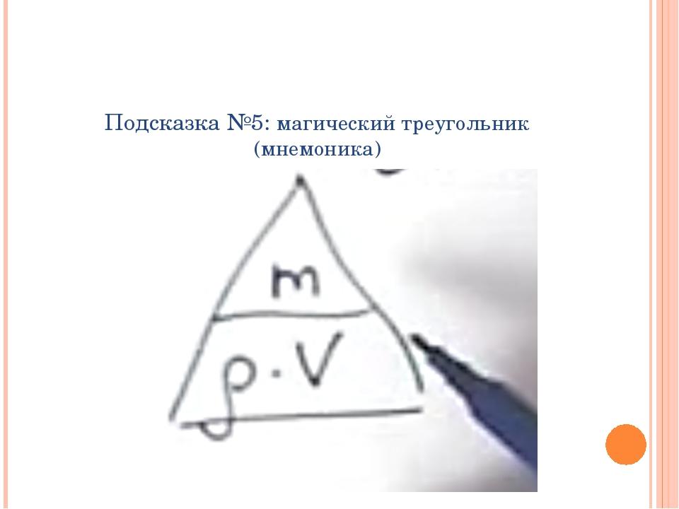 Подсказка №5: магический треугольник (мнемоника)
