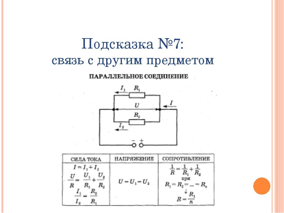Подсказка №7: связь с другим предметом ЧЕРЧЕНИЕ + ГЕОГРФИЯ: Сила тока– это ре...