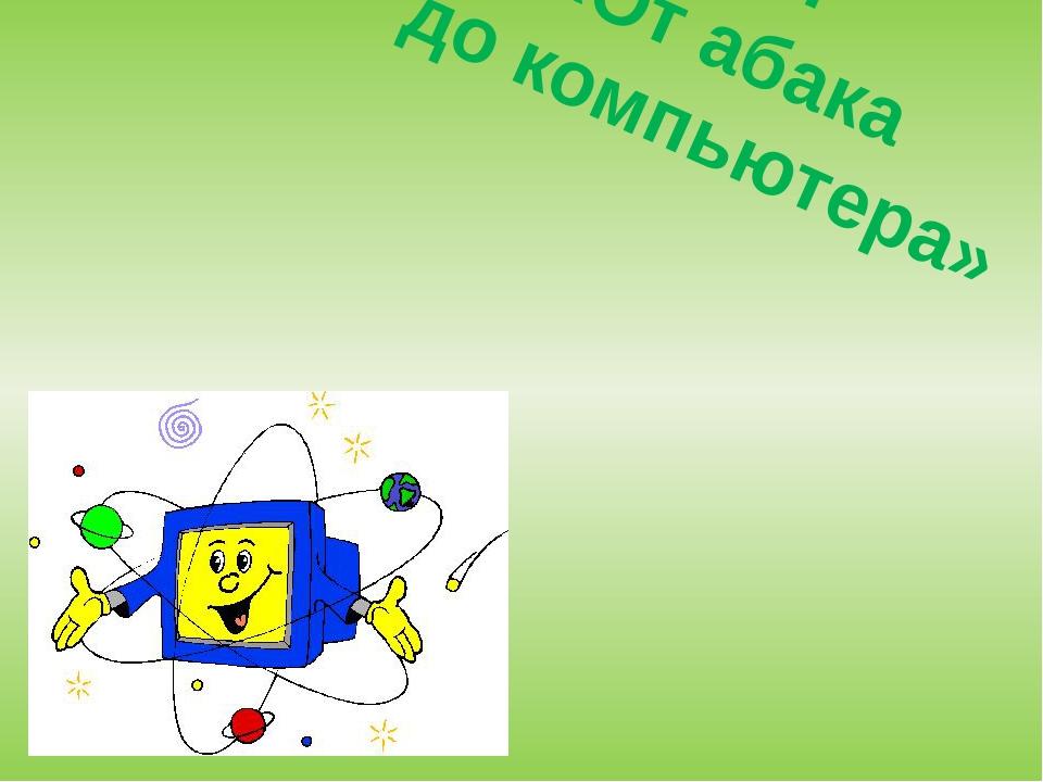 КВН «От абака до компьютера»