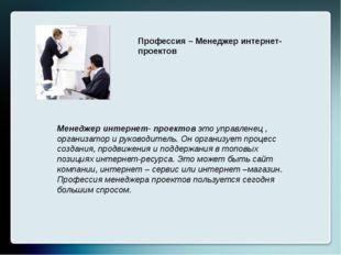 Профессия – Менеджер интернет-проектов Менеджер интернет- проектовэто управ