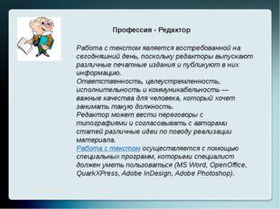 Профессия - Редактор Работа с текстом является востребованной на сегодняшний