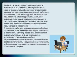Работа с компьютером характеризуется значительным умственным напряжением и н