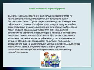 Условия и особенности получения профессии Условия и особенности получения пр