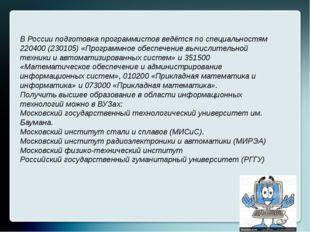 В России подготовка программистов ведётся по специальностям 220400 (230105) «