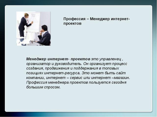 Профессия – Менеджер интернет-проектов Менеджер интернет- проектовэто управ...