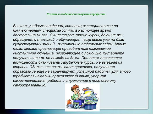 Условия и особенности получения профессии Условия и особенности получения пр...