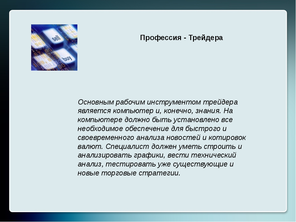 Профессия - Трейдера Основным рабочим инструментом трейдера является компьют...