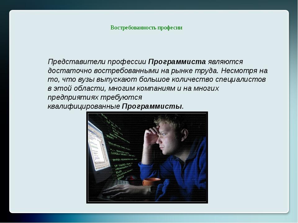 Востребованность професии Представители профессииПрограммистаявляются дост...