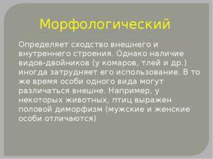 Морфологический Определяет сходство внешнего и внутреннего строения. Однако н