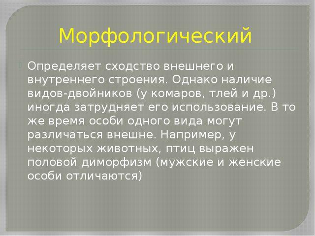 Морфологический Определяет сходство внешнего и внутреннего строения. Однако н...